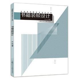 新书--书籍装帧设计