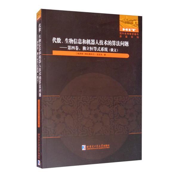 代数、生物信息和机器人技术的算法问题:第四卷,独立恒等式系统(俄文)