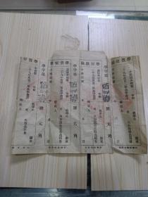 民国29年  学费缴验单,背面是广告纸(尺寸如图)