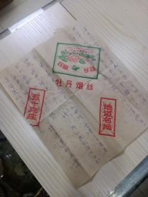 牡丹烟丝包装纸(尺寸如图)
