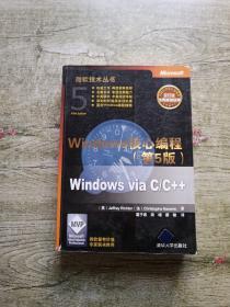 Windows核心编程(第5版):微软技术丛书