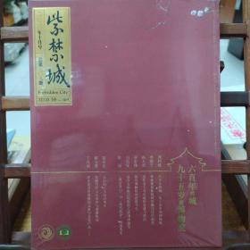 紫禁城2020年十月号(总第309期)六百年的城九十五岁的博物馆