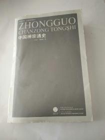 中国禅宗通史