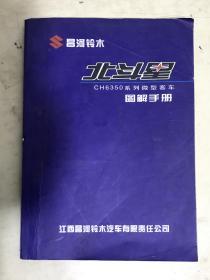 昌河铃木北斗星CH6350系列微型客车图解手册