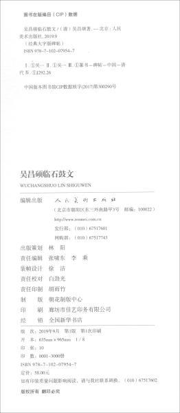 吴昌硕临石鼓文/经典大字版碑帖
