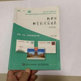 新中国邮资封片简目录(2015版)普通、纪念、特种邮资明信片卷