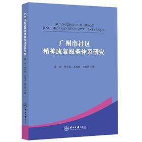 广州市社区精神康复服务体系研究