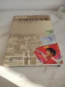 中国田径年鉴.2004