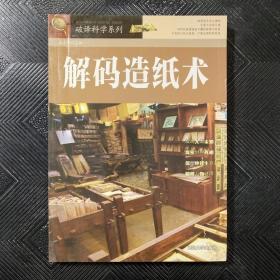 解码造纸术(破译科学系列)  2012-07 / 平装