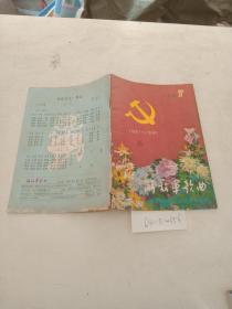 解放军歌曲(1981/7)