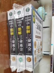 图解三命通会(全三册)