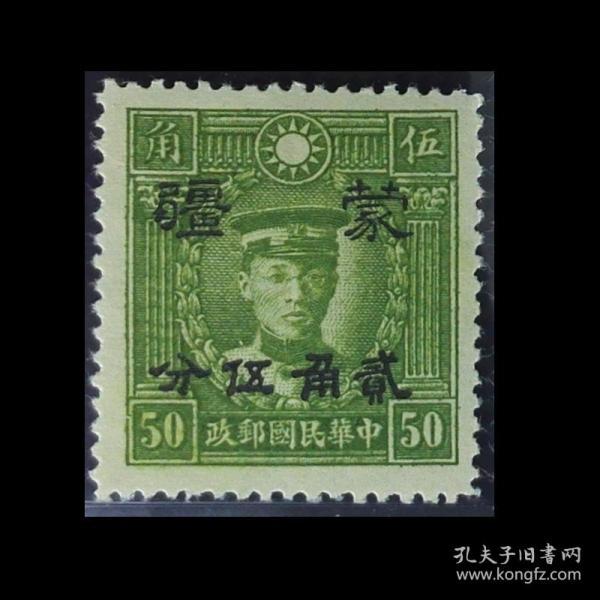 蒙疆普3 伪政权烈士像50分加盖蒙疆半值 伪蒙疆政权邮票 上品新票