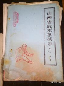 山西省武术拳械录第二分册  油印本 有订锈