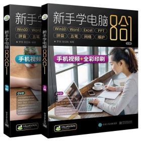 新手学电脑8合1(上下册)(含DVD光盘1张)