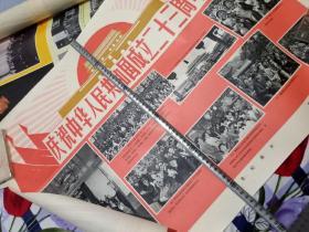 庆祝中华人民共和国成立二十三周年
