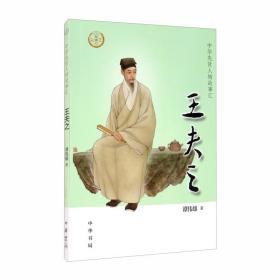王夫之/中华先贤人物故事汇