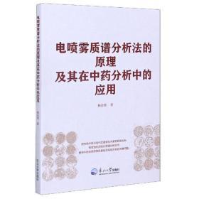 电喷雾质谱分析法的原理及其在中药分析中的应用