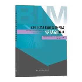 全国BIM技能等级考试零基础教材