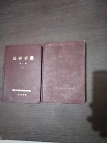 民事手册 第一辑上下册