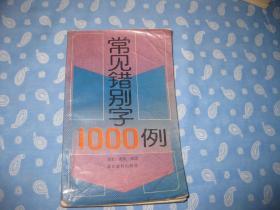 常见错别字1000例 【北京教育版】