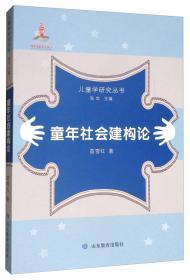 儿童学研究丛书·童年社会建构论:当代西方童年观念的社会建构