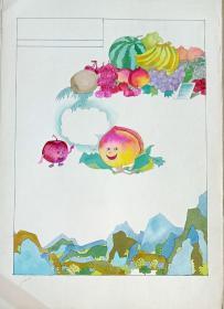 水果聚会《2张全原稿》8开
