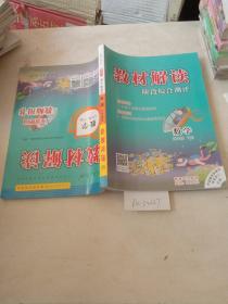 教材解读,阶段综合测评(数学五年级,下册)