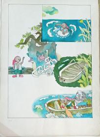 石狮子过海《2张全原稿》8开
