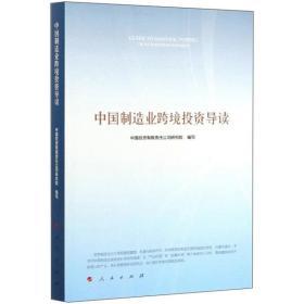 中国制造业跨境投资导读
