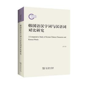 韩国语汉字词与汉语词对比研究