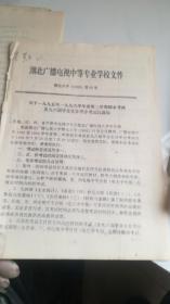 湖北省广播电视中等专业学校文件  1996年05