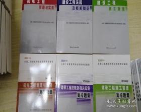 二建机电教材习题2021(6册)