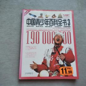 中国青少年百科全书.3
