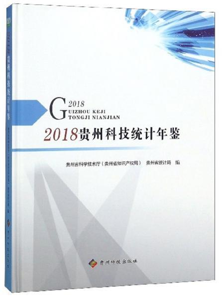 2018贵州科技统计年鉴(精)