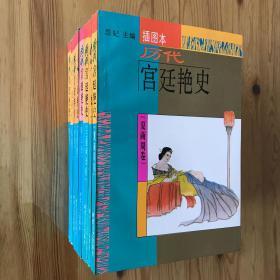 历代宫廷艳史:插图本(共8册)