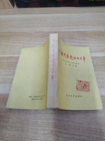 《中国共产党的七十年》K1