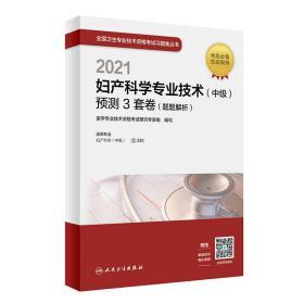 2021妇产科学专业技术(中级)预测3套卷(题题解析)