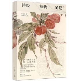 诗经植物笔记. 2