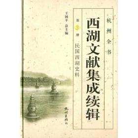 西湖文献集成续辑. 第3册. 民国西湖史料