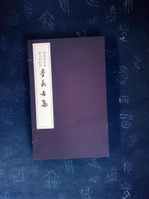 李长吉集(双色套印 一函全二册)