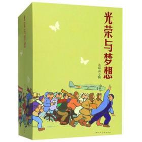 光荣与梦想(连环画专辑套装共16册)