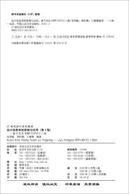 会计信息系统原理与应用:基于用友ERP-U8V10.1版(第2版)
