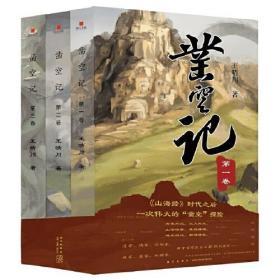 凿空记(全三册)
