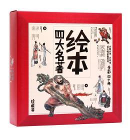 中国绘·绘本四大名著:三国演义+西游记+红楼梦+水浒传全彩图儿童珍藏版(全4套共40册)