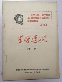 1969年学习通讯(专辑)
