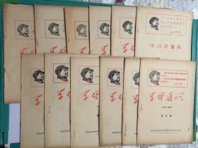 1969年学习通讯(第2.3.4.5.6.7.8.9.10.12.13.14期)12期合售