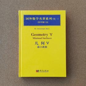 国外数学名著系列(续1)(影印版)59:几何5(最小曲面)