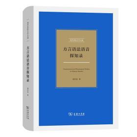 方言语法语音探知录(刘丹青语言学文选)