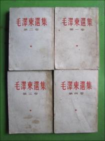 毛泽东选集(1966年版.竖排版.全四卷)