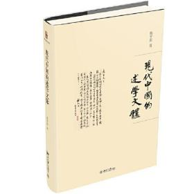 现代中国的述学文体